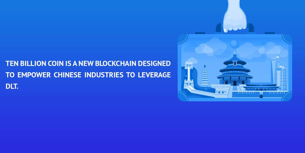 Ten-Billion-Coin-is-a-new-blockchain-designed-to-empower-Chinese-industries-to-leverage-DLT